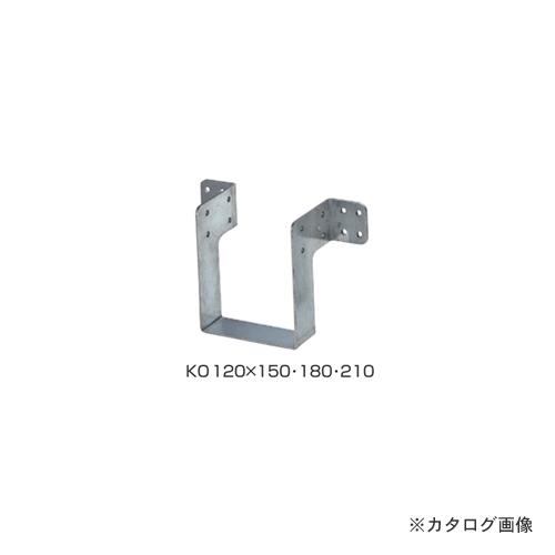 栗山百造 クリ大引き受け金物 20個 KO120×150・180・210