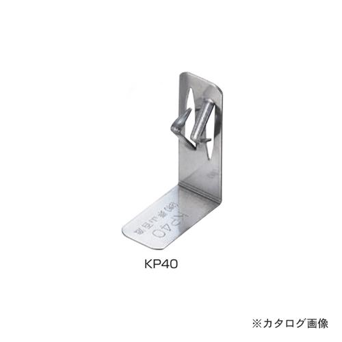 栗山百造 クリクリップ 断熱材 40mm用 500個 KP40