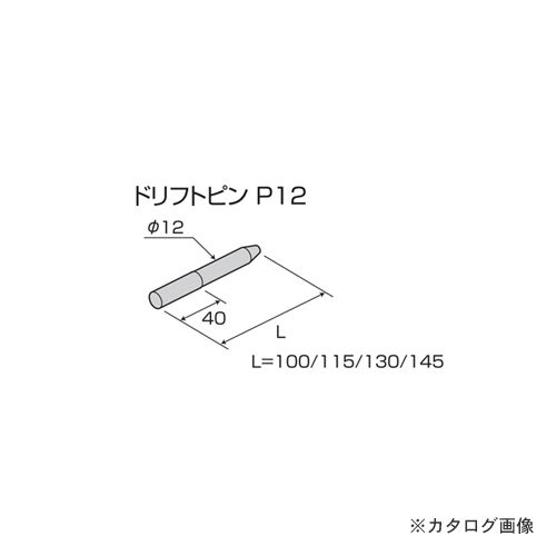 栗山百造 ドリフトピン 100個 P12×130