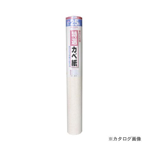 アサヒペン AP 特選カベ紙 92cmX25m ST-9
