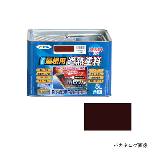 アサヒペン AP 水性屋根用遮熱塗料 5L こげ茶