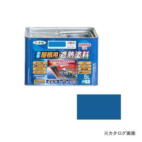 アサヒペン AP 水性屋根用遮熱塗料 5L スカイブルー
