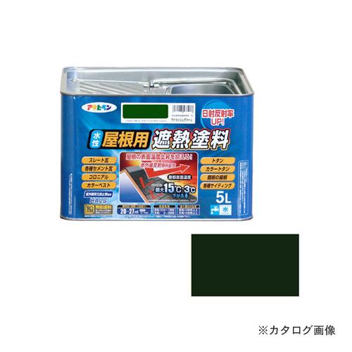 アサヒペン AP 水性屋根用遮熱塗料 5L アイリッシュグリーン