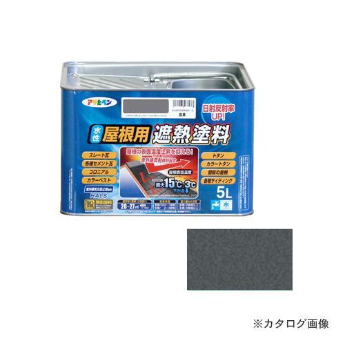 アサヒペン AP 水性屋根用遮熱塗料 5L 銀黒