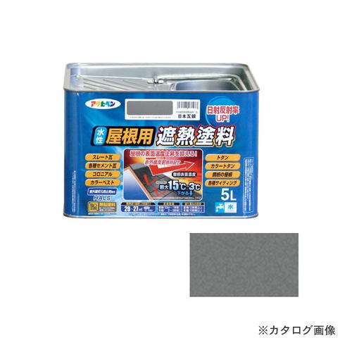 アサヒペン AP 水性屋根用遮熱塗料 5L 日本瓦銀
