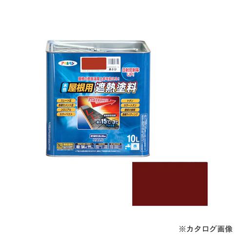 アサヒペン AP 水性屋根用遮熱塗料 10L 赤さび