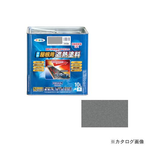 アサヒペン AP 水性屋根用遮熱塗料 10L 日本瓦銀