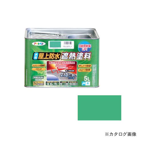 アサヒペン AP 水性屋上防水遮熱塗料 5L ライトグリーン
