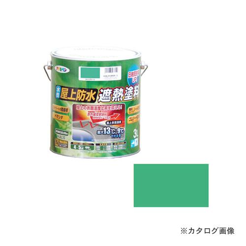 アサヒペン AP 水性屋上防水遮熱塗料 3L ライトグリーン