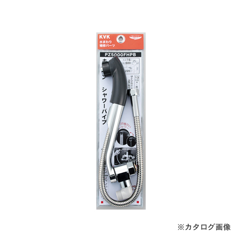 KVK PZ5000FHPB キッチンシャワー13 1/2 グレー