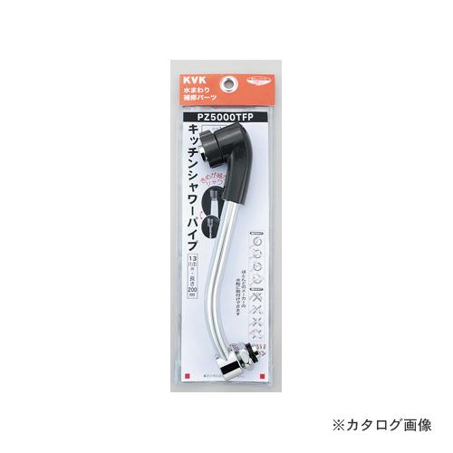 KVK PZ5000WTFP 寒 キッチンシャワー13 1/2 200