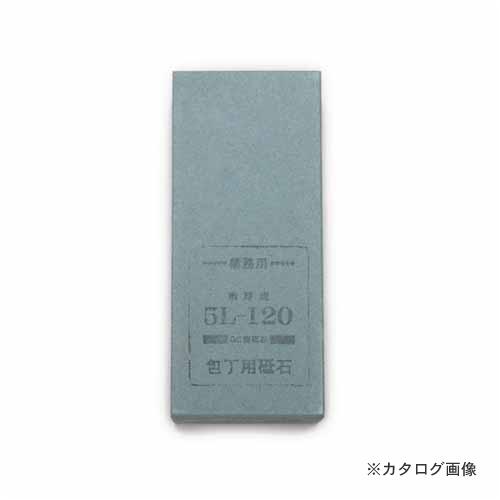 正広 業務用砥石 5L-120 #40125