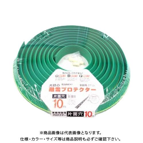 大研化成 家庭用融雪プロテクター 10m 片面穴 KUP-10S 303470