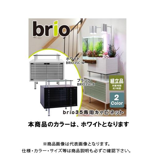 【直送品】ベムパートナー brio35専用キャビネット (ホワイト) 329022