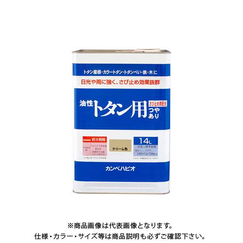 カンペハピオ 売り込み 油性トタン用 クリーム色 スーパーセール期間限定 14L 00147640111140