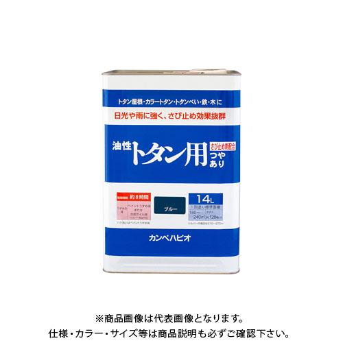 カンペハピオ 油性トタン用 新作販売 ブルー 期間限定の激安セール 14L 00147640251140