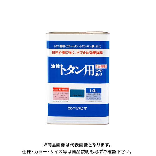 公式ショップ カンペハピオ 油性トタン用 スカイブルー 00147640641140 至上 14L