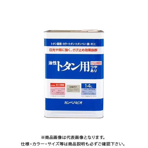カンペハピオ 油性トタン用 毎日激安特売で 営業中です シルバー 14L お気に入り 00147645251140