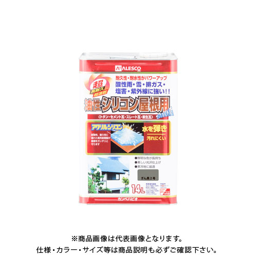 【日本製】 00167645131140:工具屋「まいど!」 油性シリコン屋根用 ぎん黒2号 カンペハピオ 14L-DIY・工具