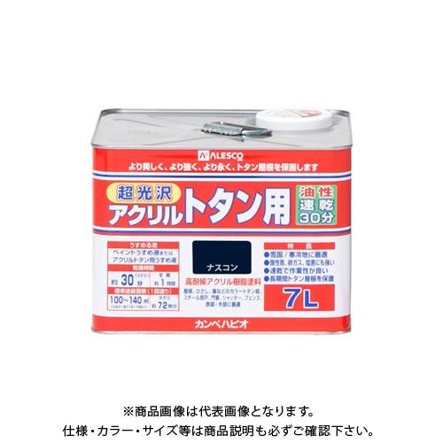 カンペハピオ アクリルトタン用 ナスコン 7L 00187645101070