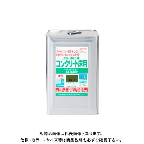 カンペハピオ 水性コンクリート床用 グリーン SALENEW大人気 情熱セール 14L 00477654111140