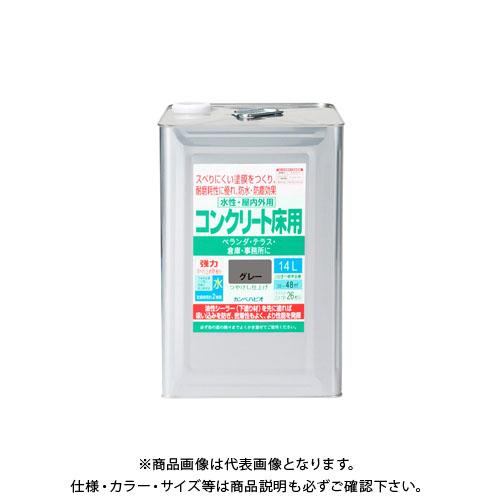 メーカー公式ショップ カンペハピオ 水性コンクリート床用 グレー 14L 00477655091140 安心と信頼