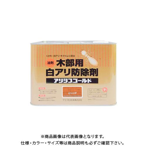 カンペハピオ アリシスゴールド オレンジ 7L 00147670290000