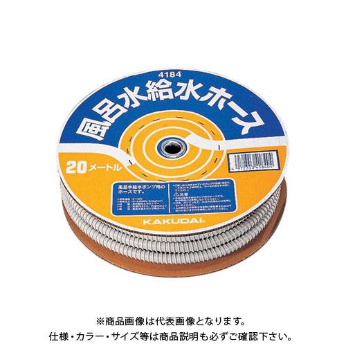 カクダイ 風呂水給水ホース(20m巻) 4184