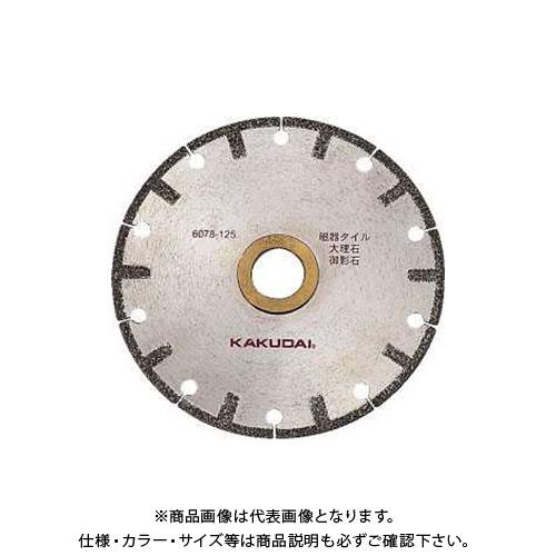 カクダイ ダイヤモンドカッター 6078-100