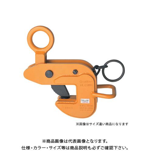 スーパーツール 横吊クランプ(ロック式)ワイド HLC3WH