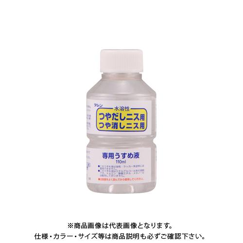 水溶性塗料用うすめ液 和信ペイント 水溶性ニス専用うすめ液 110ml #930504 5%OFF 信用