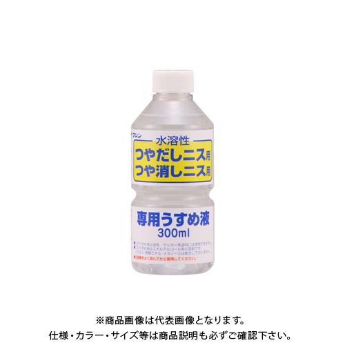 水溶性塗料用うすめ液 和信ペイント チープ 水溶性ニス専用うすめ液 #930514 購入 300ml