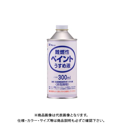 油性塗料用うすめ液 激安卸販売新品 和信ペイント 難燃性ペイントうすめ液 #930506 300ml 商い
