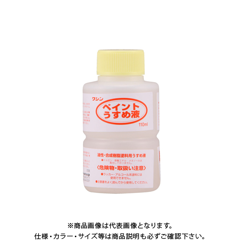 油性塗料用うすめ液 和信ペイント ペイントうすめ液 110ml 無料サンプルOK #930102 日本最大級の品揃え