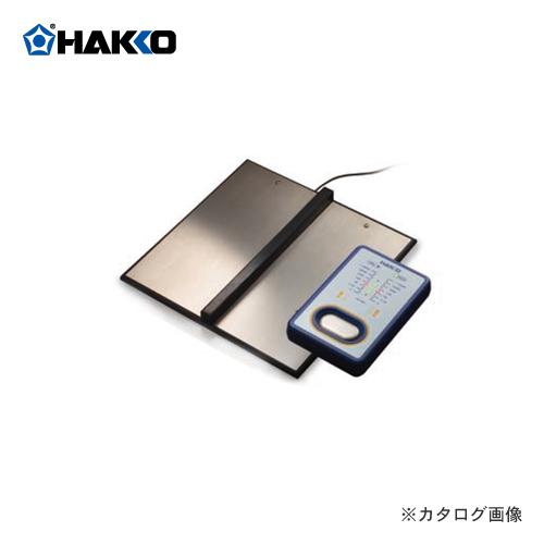白光 HAKKO 帯電防止靴用テスター 校正証明書付 FG460-82