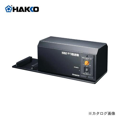 【納期約3週間】白光 HAKKO モータードライブ 152B
