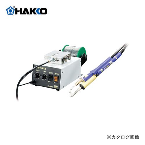 【納期約3週間】白光 HAKKO はんだ供給装置 スタンダードタイプ 373-1
