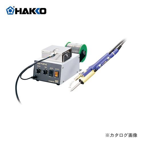 【納期約3週間】白光 HAKKO はんだ供給装置 はんだボール装置タイプ(φ1.2mm用) 374-4