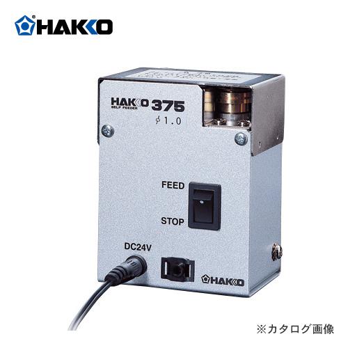【納期約3週間】白光 HAKKO はんだ供給装置 はんだカット機能付供給装置(φ0.6mm用) 375-02