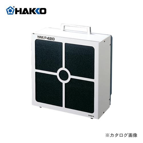 白光 HAKKO 卓上はんだ吸煙器(静音設計) 420-1