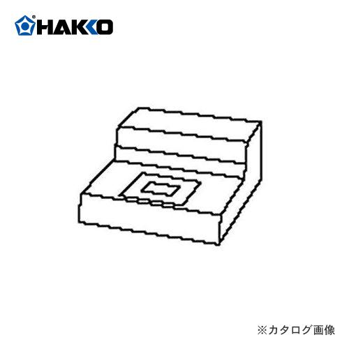 【納期約3週間】白光 HAKKO ハッコー485 485-1