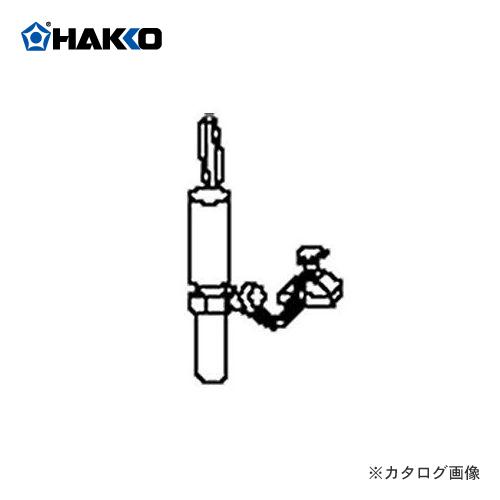 【納期約3週間】白光 HAKKO スポットマーカー(アーム付) 485-26