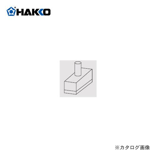 【納期約3週間】白光 HAKKO 485用フード(28P用アクリル) 485-30