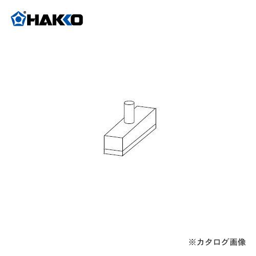【納期約3週間】白光 HAKKO 485用フード(コネクタ40P用アクリル) 485-32