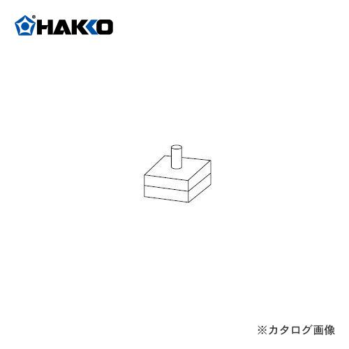 【納期約3週間】白光 HAKKO 485用フード(30角ゲートアレイアクリル) 485-35