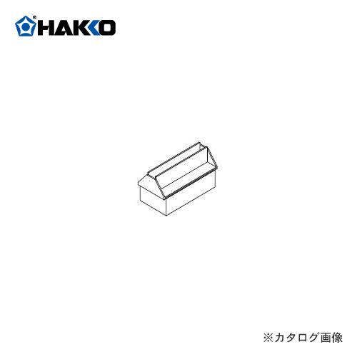 【納期約3週間】白光 HAKKO 485用ノズル(コネクタ40P用) 485-N-11