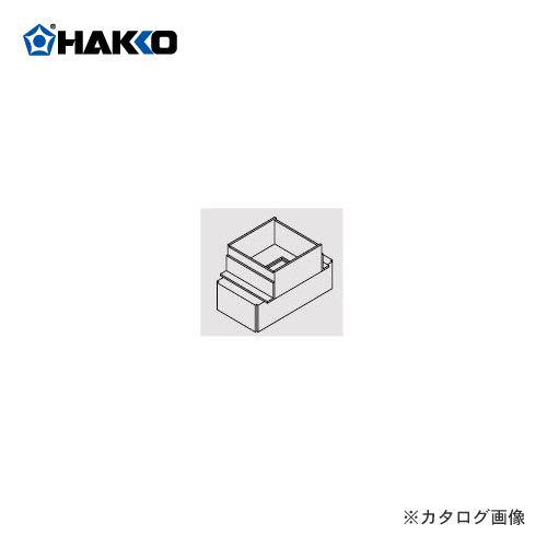 【納期約3週間】白光 HAKKO 485用ノズル(30角ゲートアレイ) 485-N-14