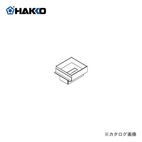 【納期約3週間】白光 HAKKO 485用ノズル(50角ゲートアレイ) 485-N-15