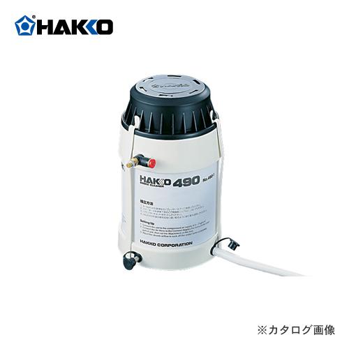 【納期約3週間】白光 HAKKO 卓上はんだ吸煙器(小型・低騒音) 490-1