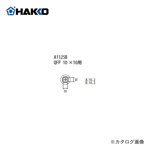 白光 HAKKO FR-801、FR-802、FR-903B用 ノズル A1125B